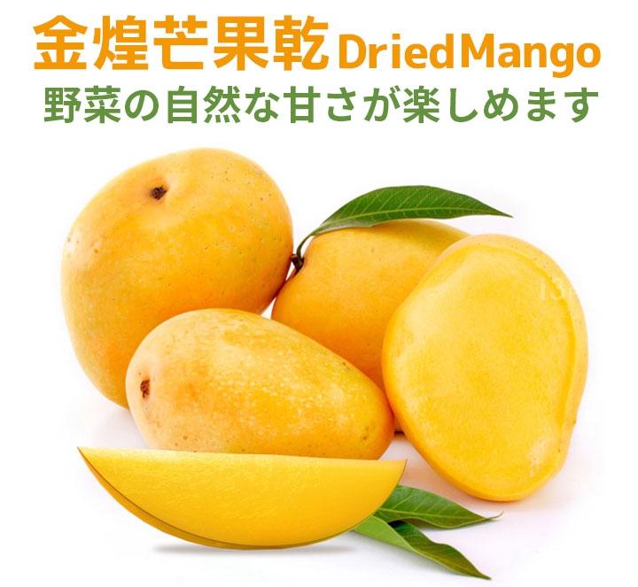 金煌芒果鮮果乾