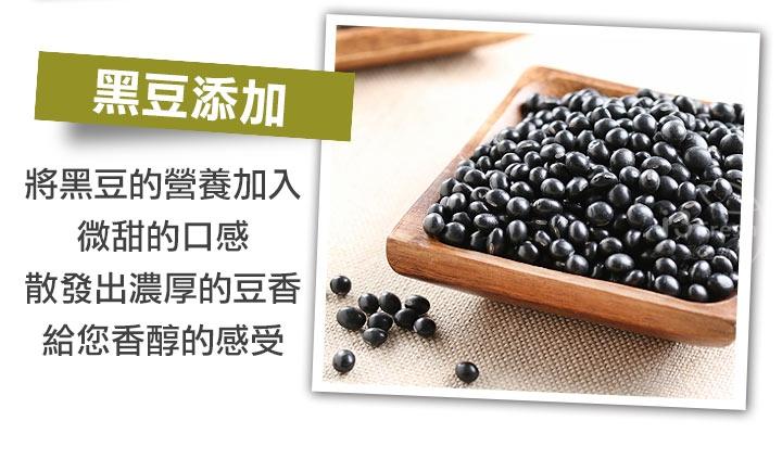 【黑豆】黑木耳露