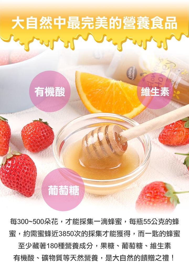 愛上鮮團購美食100%純天然百花蜜(單支裝)