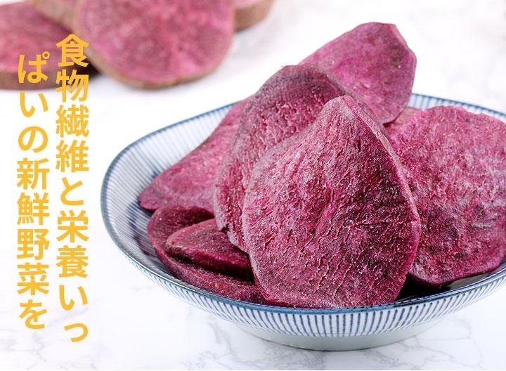 天然紫薯脆片