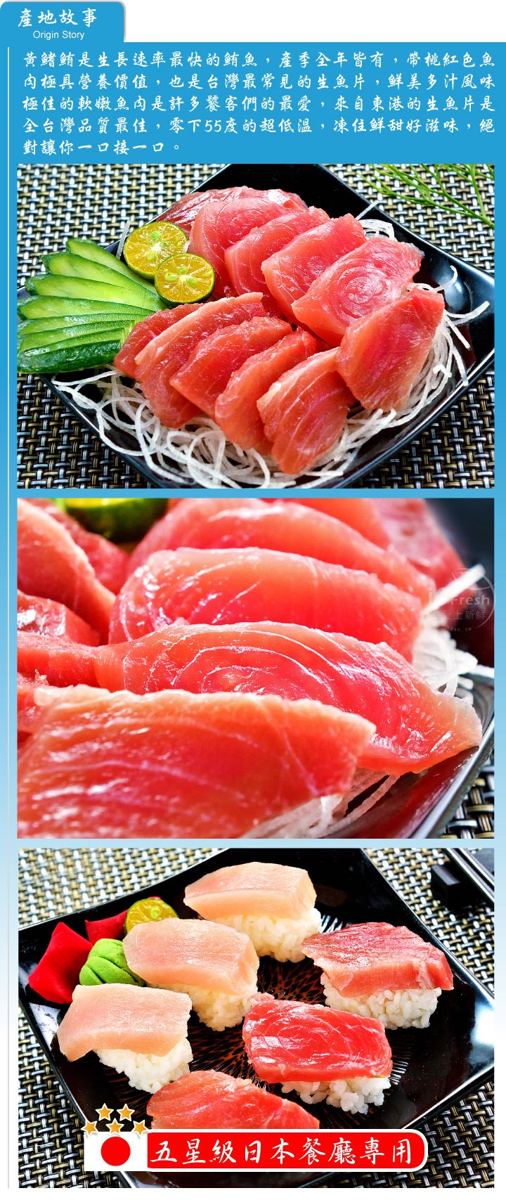 特A級黃旗鮪生魚片