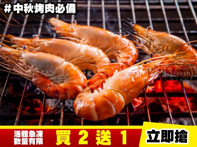 【中秋限定】SPA特大白蝦
