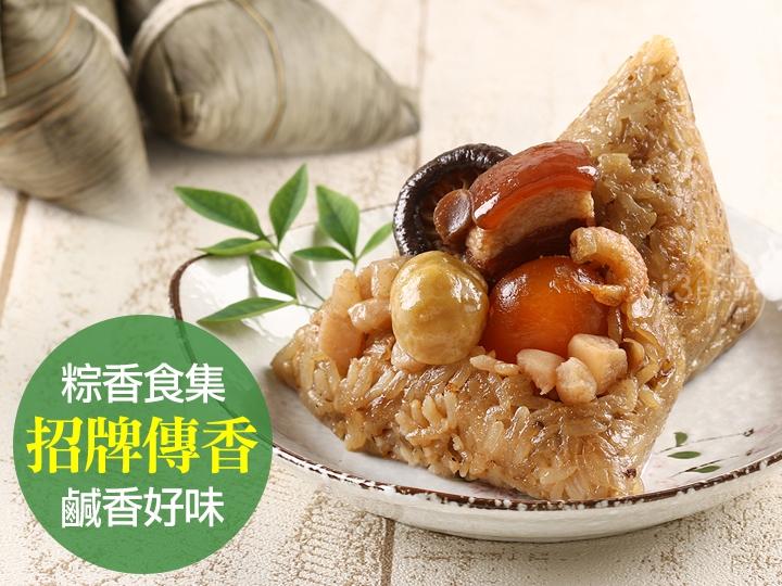 招牌傳香鮮肉粽(3入)