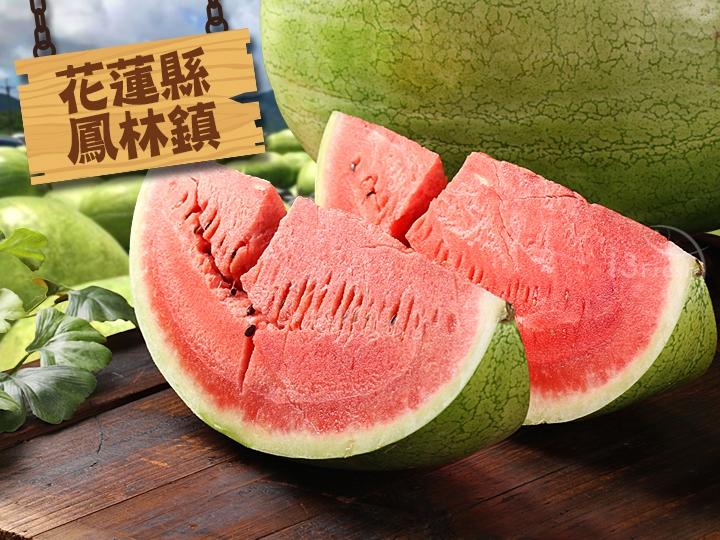 花蓮鳳林紅肉西瓜(20斤)