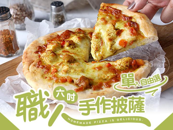 職人6吋披薩單入自由選