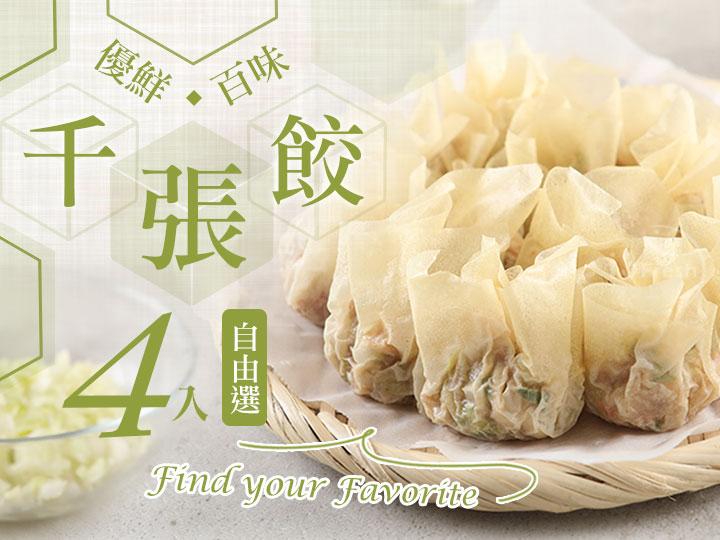 優鮮千張餃自由選(4盒)