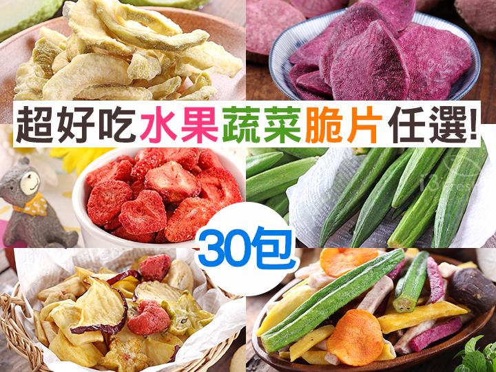 超好吃水果蔬菜脆片30入