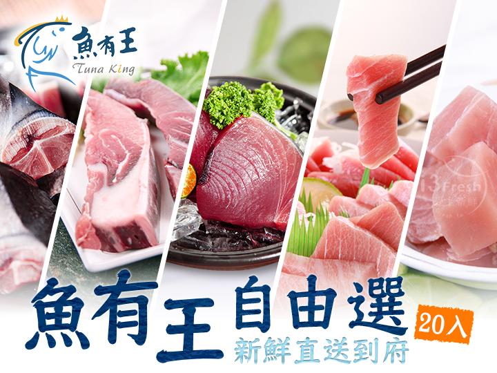 魚有王自由選20入