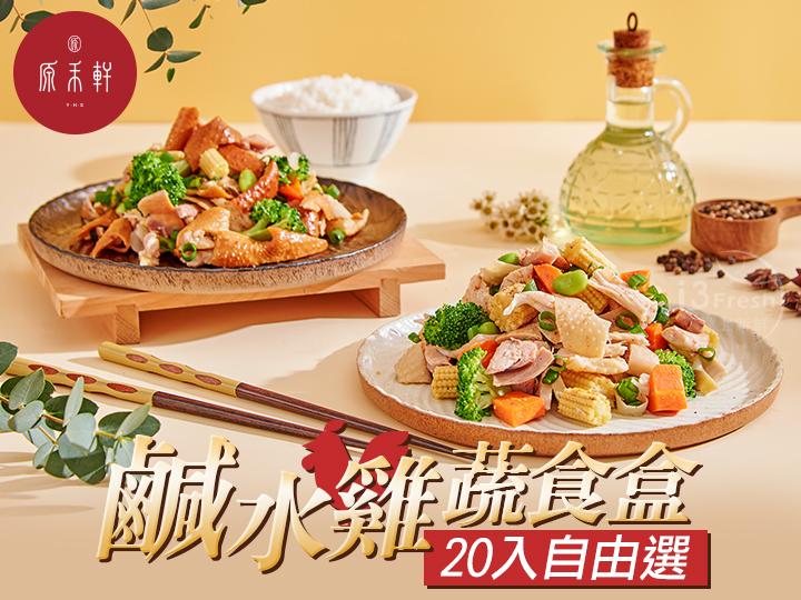 原禾軒鹹水雞任選20入組