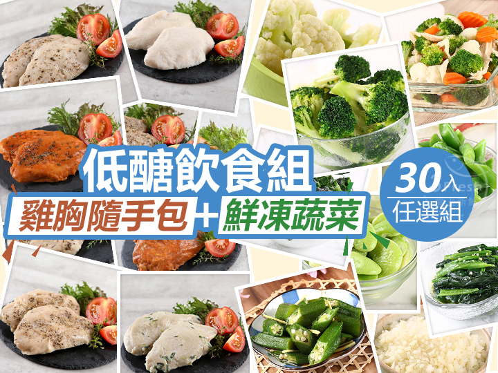 低醣飲食雞胸蔬菜任選30入