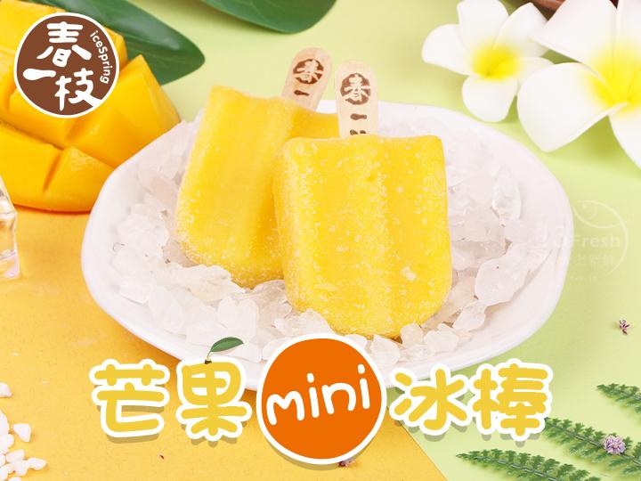 春一枝-芒果mini冰棒