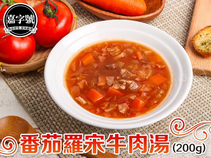 嘉字號-番茄羅宋牛肉湯