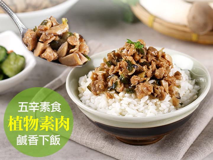 【蘭揚】 香菇輕肉燥