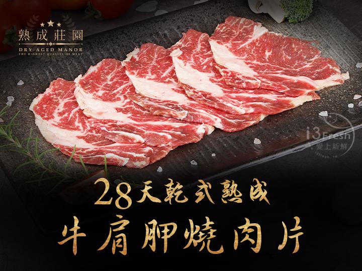 28天乾式熟成牛肩胛燒肉片