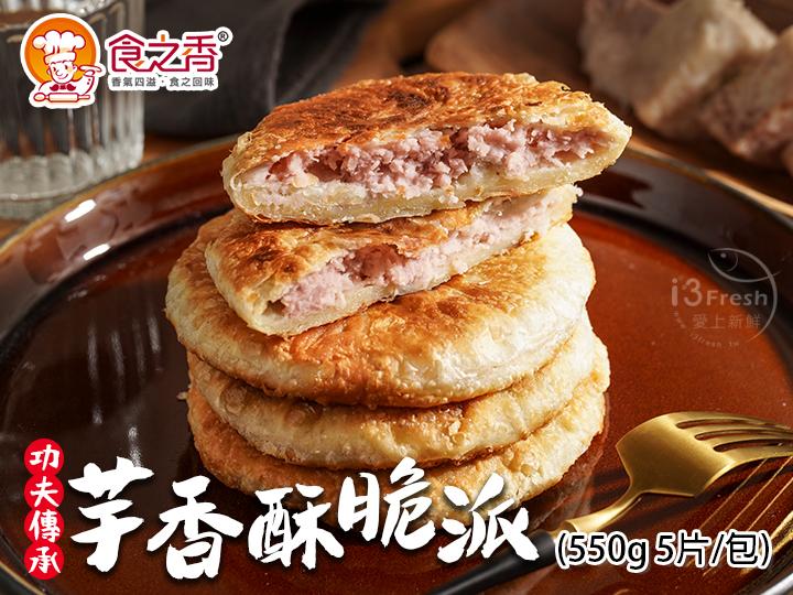 食之香-芋香酥脆派