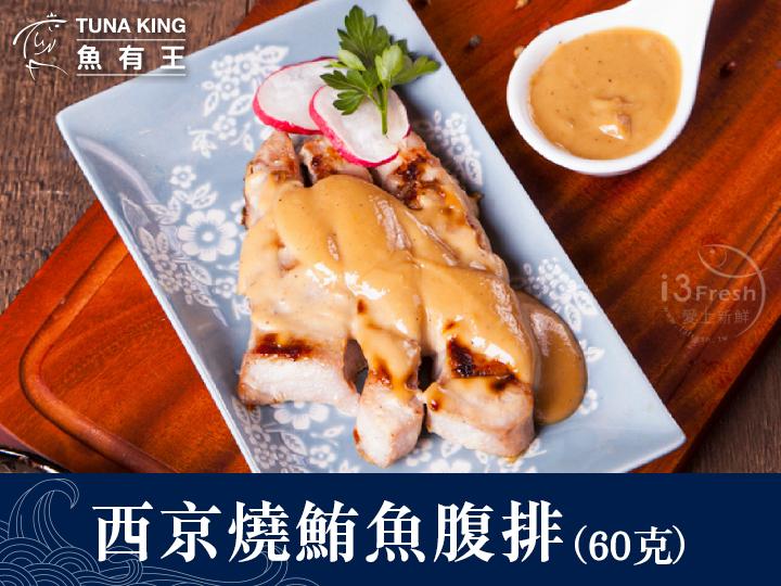 魚有王-西京燒鮪魚腹排