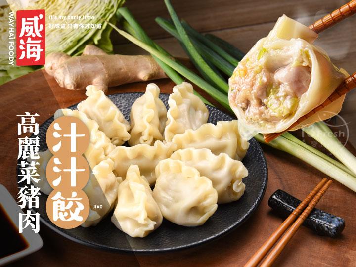 威海-高麗菜豬肉汁汁餃