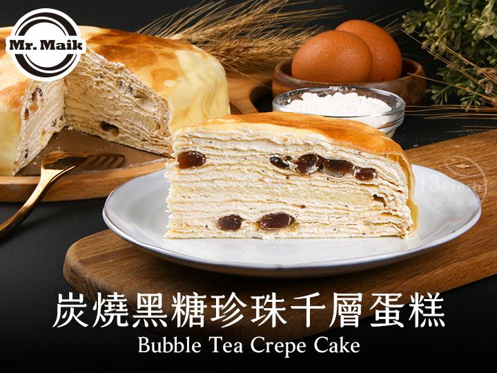 麥麥-炭燒黑糖珍珠千層蛋糕