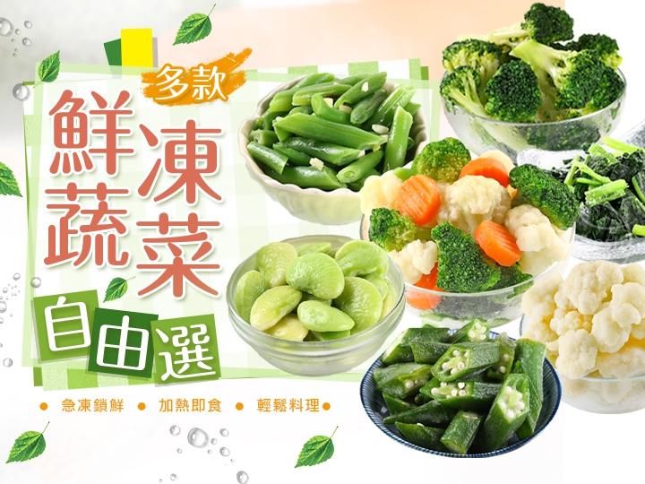 鮮凍蔬菜自由選(任選10包)
