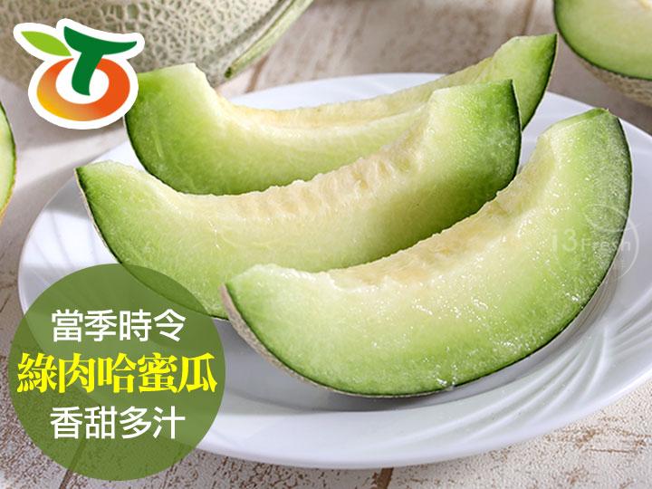 台南網紋綠肉哈蜜瓜