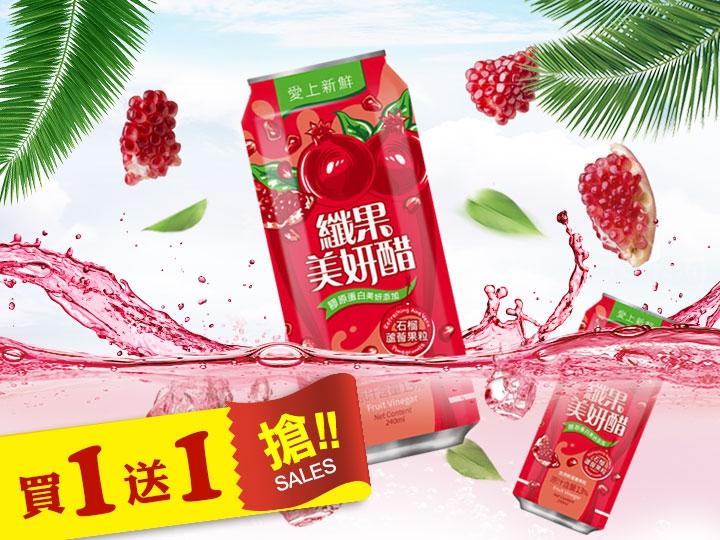 纖果美妍石榴果醋飲(6瓶)