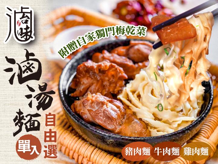 滷台味-滷湯麵單入自由選