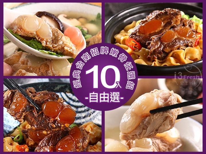 台南農產豬嫩骨(任選10包)