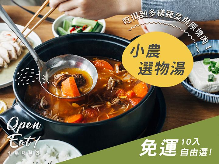 小農飯盒選物湯10入自由選