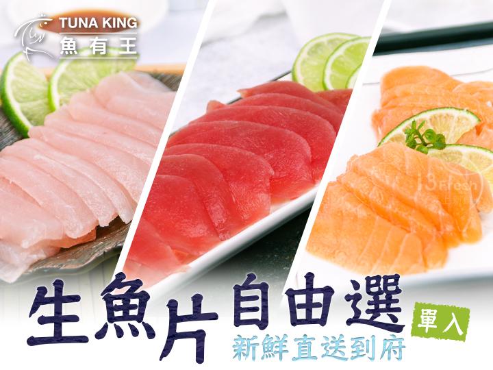 魚有王生魚片單入自由選