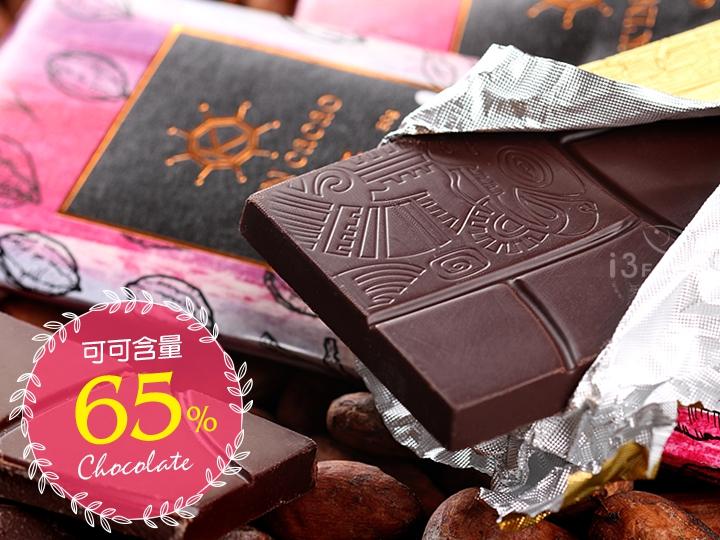 剛果與堅果65%純黑巧克力