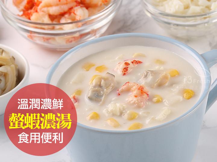 【蘭揚】螯蝦海鮮濃湯