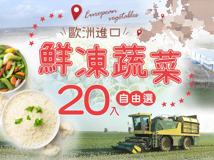 歐洲進口鮮凍蔬菜任選20入