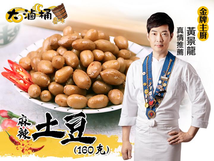 大滷桶-麻辣土豆(小辣)