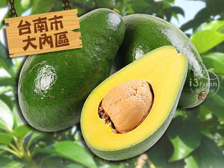 台南無毒安心酪梨