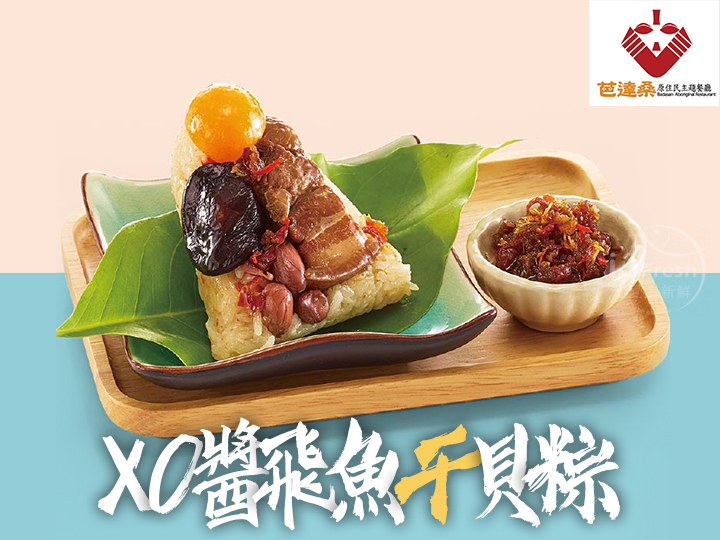 【芭達桑】XO醬飛魚干貝粽