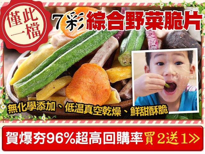 綜合野菜脆片
