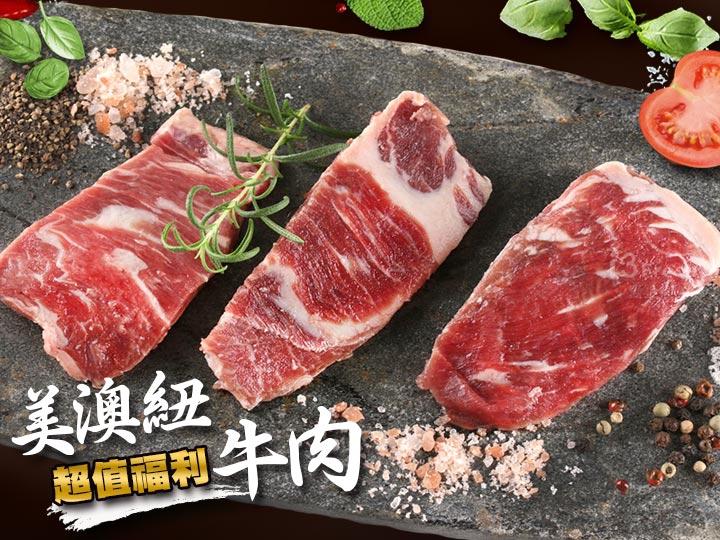 美澳紐超值福利牛肉