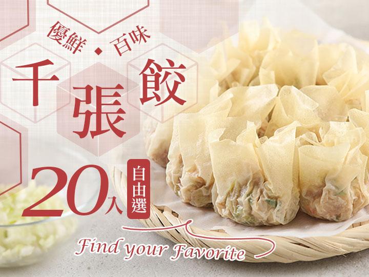 優鮮千張餃自由選(20盒)