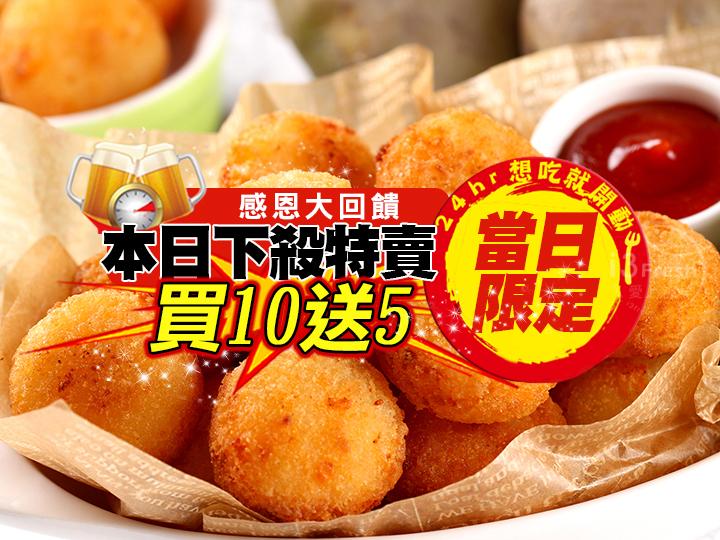 【每日一殺】香濃起司薯球