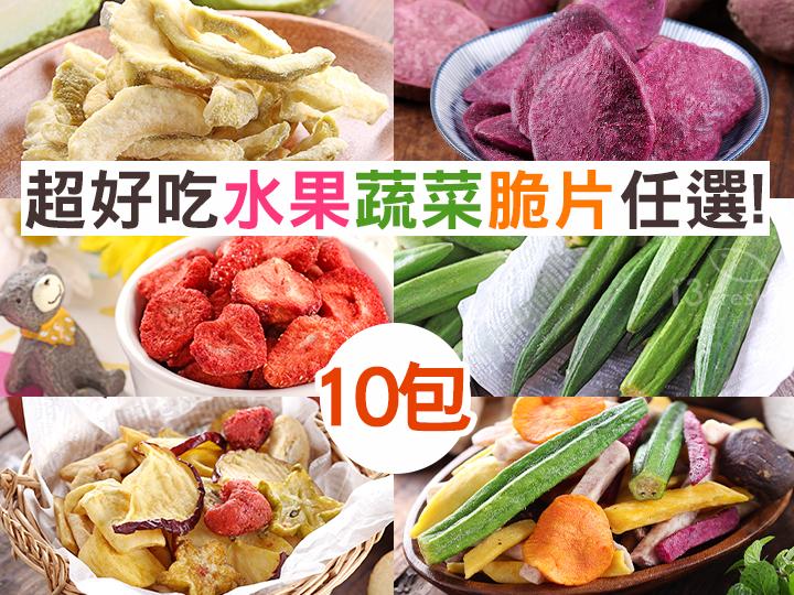 超好吃水果蔬菜脆片10入