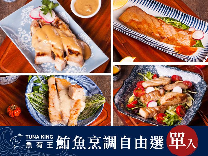 魚有王-烹調單入自由選