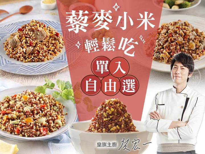 輕鬆吃藜麥小米單入自由選