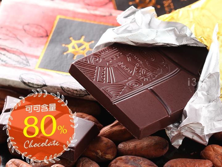 剛果與堅果80%純黑巧克力