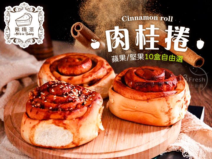 揪嗨派-肉桂捲10盒自由選