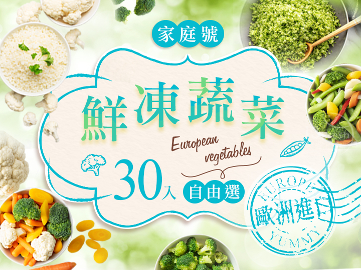歐洲家庭號蔬菜任選30入