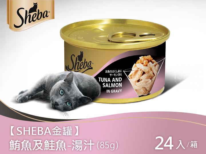 SHEBA金罐 鮪魚及鮭魚(湯汁)