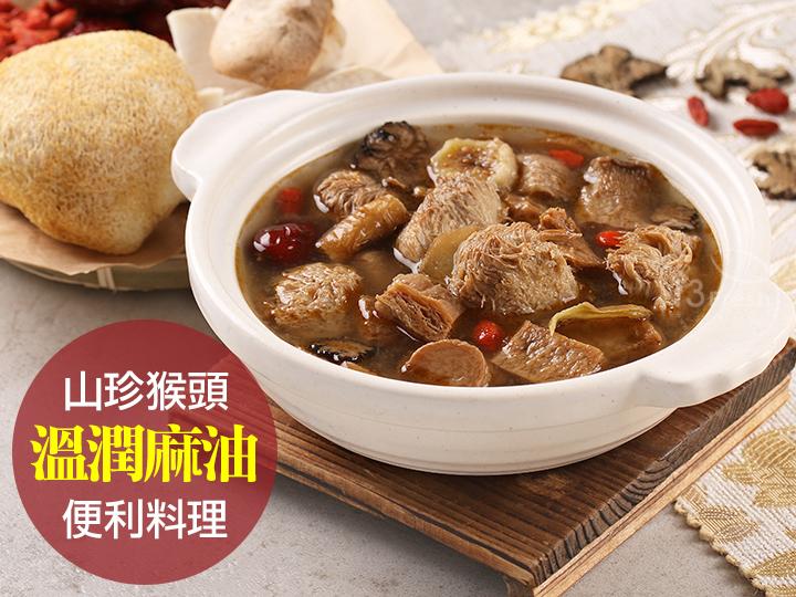麻油猴頭菇燉湯