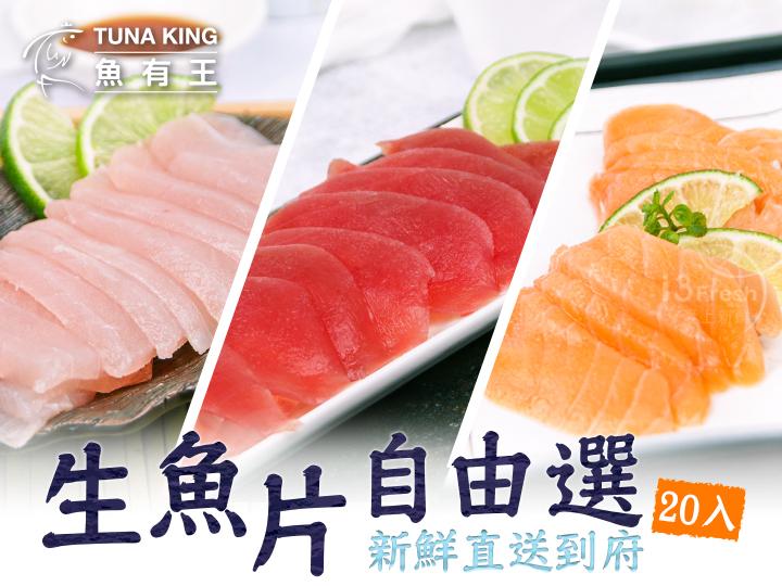 魚有王生魚片20入自由選