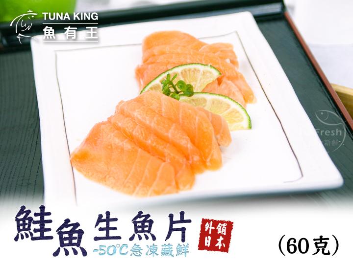 魚有王-生鮭魚片