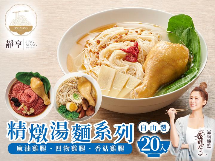 靜享-精燉湯麵20入自由選